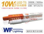 舞光 LED 10W 3000K 黃光 2尺 T5 日光燈管 玻璃管 適用於電子安定器 _ WF520218