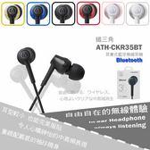 audio-technica 鐵三角 ATH-CKR35BT 藍牙無線耳機(黑色)