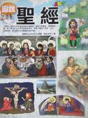 【書寶二手書T6/宗教_QJR】圖說聖經_銀色快手/譯