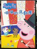 挖寶二手片-P07-408-正版DVD-動畫【粉紅豬小妹 佩佩的馬戲團 國英語】-