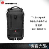 Manfrotto Tri Backpack MB MA-BP-TM 專業級3合1斜後背包 中 正成總代理公司貨 相機包 首選攝影包