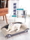 貓抓板高密度瓦楞紙貓抓板貓窩貓咪磨爪玩具貓爪板貓沙發 美芭