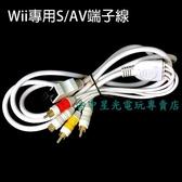 【Wii週邊】副廠 Wii主機專用 S端子 + AV端子線【中古二手商品】台中星光電玩