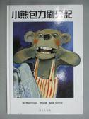 【書寶二手書T7/少年童書_YKE】小熊包力刷牙記_思維特拉納‧泰瑞娜