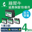 綠犀牛 for HP 1黑3彩 NO.932XL+NO.933XL 高容量環保墨水匣/適用 HP OfficeJet 6100 / 6600 / 6700