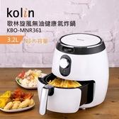 (((福利電器))) KOLIN 歌林 旋風無油健康氣炸鍋 KBO-MNR361 健康生活自己做 神腦公司貨