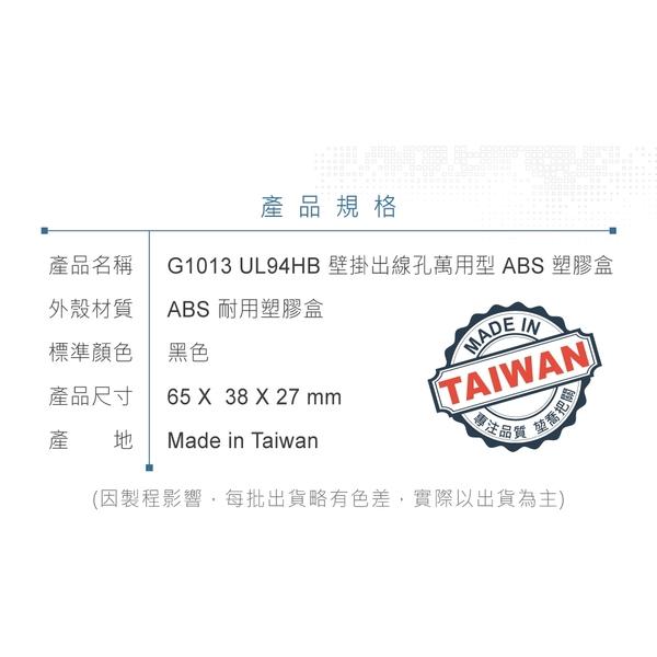 『堃邑Oget』Gainta G1013 65x38x27 萬用型 ABS 壁掛式 出線孔 塑膠盒 UL94HB  台灣製造