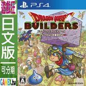 PS4 勇者鬥惡龍 創世小玩家 阿雷夫加爾德復興記(日文版)