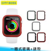 【妃航】CITY BOSS Apple watch 40/42/44mm 一體式 玻璃+錶殼 防刮/防摔 保護殼