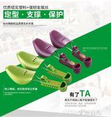 星塑料鞋撐子可調節男式女式鞋子撐鞋器擴鞋器男皮鞋定型免運 芊惠衣屋