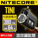 【現貨】TINI 迷你 金屬 鑰匙燈 NITECORE 小型 手電筒 內置鋰電池 380流明 TYPC-C USB 充電
