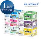 【藍鷹牌】NP-13X 馬卡龍系列成人平面防塵口罩 50片/盒(藍色)