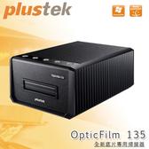 【西瓜籽】Plustek OpticFilm135  底片掃描 專業正負片掃描器