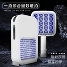 USB 二合一電蚊拍 落地手持兩用 三層網面防觸電蚊拍燈