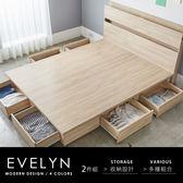 雙人床組 附燈床頭 收納床底 EVELYN伊芙琳現代風木做系列房間組/2件式(床頭+床底)/4色/H&D東稻家居