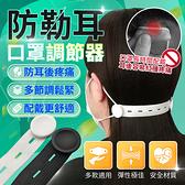 防勒耳口罩調節器 彈性佳久戴不痛 口罩帶 口罩掛繩 口罩繩 口罩扣【AD0301】《約翰家庭百貨