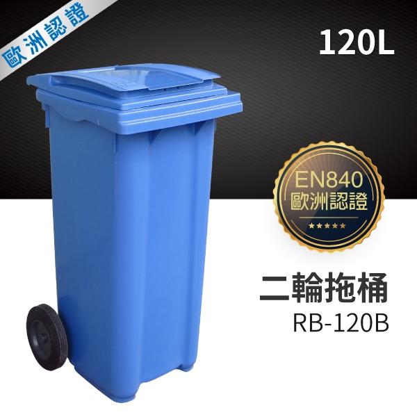 (藍)二輪拖桶(120公升)RB-120B 托桶 回收桶 垃圾桶 分類桶 資源回收 垃圾分類