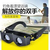 釣魚望遠鏡看漂神器垂釣放大專用高清夜視專業10倍水底頭戴望眼鏡 潮流衣舍