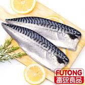 【富統食品】鹽漬鯖魚片180g 《富活節買5件,+0元多1件)》