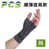 【PCS】絲紡護手掌(PCS-D001)