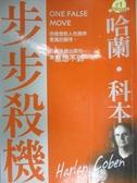 【書寶二手書T7/一般小說_KNJ】步步殺機_哈蘭‧柯本