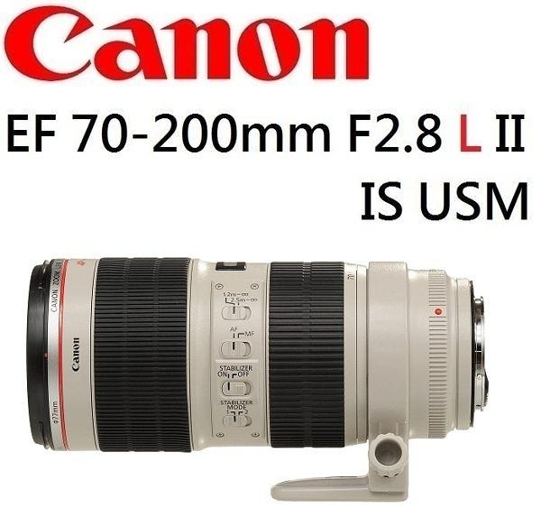 [EYE DC]  Canon EF 70-200mm F2.8 L IS USM II 平行輸入 一年保固 小白兔 大三元 (分12.24期)