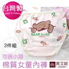 兒童內褲 女童褲三枚組 (可愛小熊款) 台灣製造 No.722-席艾妮SHIANEY