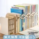 可伸縮書立架簡約架子書擋板桌上折疊收納書靠【極簡生活】
