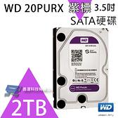 高雄/台南/屏東監視器 WD20PURX 紫標 2TB 3.5吋監控系統硬碟