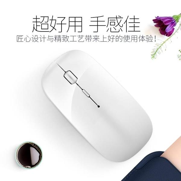 藍牙無線滑鼠可充電式滑鼠