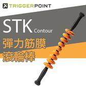 【J SPORT】Trigger Point STK Contour 彈力筋膜滾輪棒