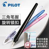 日本PILOT百樂鋼筆卡利貴妃 成人鋼筆速寫練字透明FP-50R送吸墨器YGCN