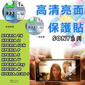 E68精品館 高清保護貼 亮面 SONY XPERIA M Z ARC P V S ACRO S ION Ray J 軟膜 L36H C1905 LT26W