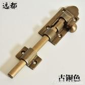 純銅插銷中式全銅門栓鎖扣復古加厚門扣門鎖仿古木門窗戶明裝插銷 格蘭小舖