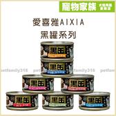 超級商城-Aixia愛喜雅黑罐系列 七種口味 80g