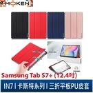 【默肯國際】IN7 卡斯特系列 Samsung Tab S7+ (T970/T975/T976) 12.4吋 智能休眠喚醒 三折PU皮套 平板保護殼