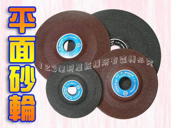 【7155】金研平面砂輪5(125x6x22mm) WA紅 砂輪片 樹脂砂輪 適用平面研磨機★EZGO商城★