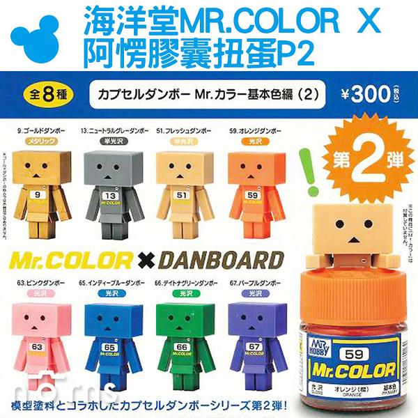 【海洋堂MR.COLOR X阿愣膠囊扭蛋P2】Norns 基本色編第二彈 紙箱機器人 轉蛋 日本塗裝公仔