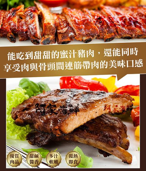 和風豬肋排(醬汁/碳烤豬肋排) 900g±10%/包#炭烤#復熱即食#年菜#豬肋排#已分切#BBQ
