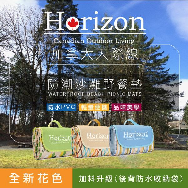 【Horizon天際線】防潮沙灘野餐墊 - 附肩背收納袋