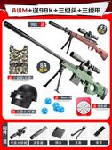 98 k兒童玩具絕地求生awm狙擊吃雞全套裝備98k水彈搶ak手動男孩槍 叮噹百貨