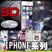 E68精品館 iPhone 6 Plus iPhone 6s Plus iPhone 5 S E 3D 立體 彩繪 浮雕 手機殼 貼皮 軟殼 防震 抗摔 保護套