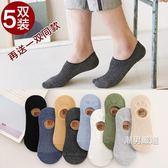 優惠兩天-隱形襪襪子男隱形襪棉質夏季淺口硅膠防滑低筒厚款防臭運動襪子男船襪5雙