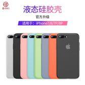 蘋果手機殼新款液態硅膠全包防摔套【奇趣小屋】