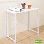 《DFhouse》卡洛斯80公分多功能工作桌-2色白色
