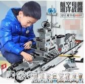 大型航空母艦模型積木男孩子拼裝航母玩具船益智禮物10歲 中秋節全館免運