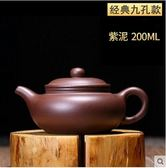 200ML九孔款紫砂壺名家純全手工泡茶壺家用茶具套裝仿古壺   JN