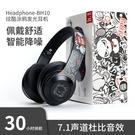 頭戴式藍牙耳機/無線降噪游戲電競/炫酷發光安卓蘋果通用 快速出貨 快速出貨