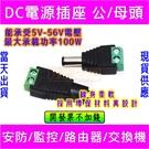 免焊 DC頭 DC電源插座5.5-2.1...