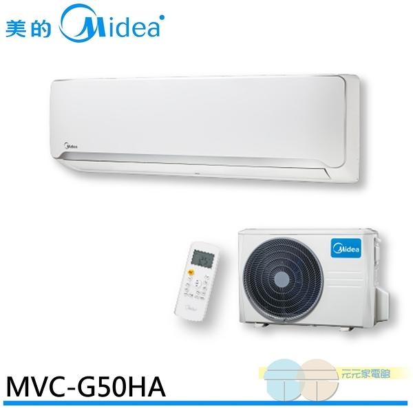 限桃園以北含標準安裝 Midea 美的 變頻式空調 一對一 壁掛型 7-10坪 分離式冷氣 MVC/MVS-G50HA